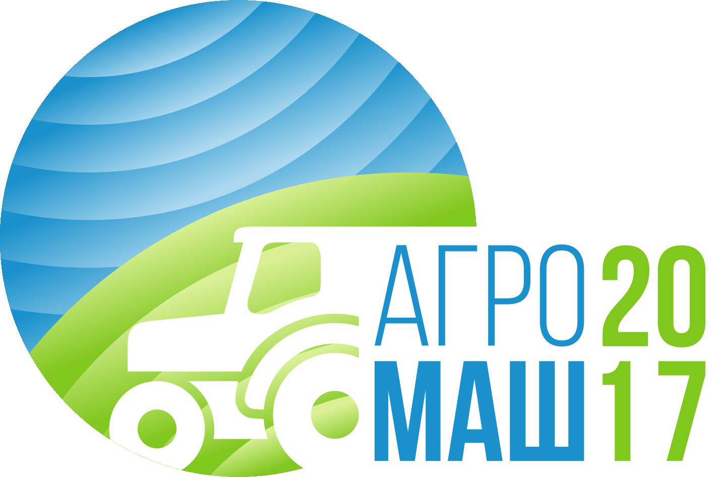 Всероссийский деловой саммит «АгроМаш»: локализация производства в России